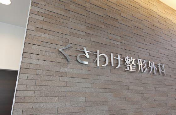 Kusawake_clinic_017
