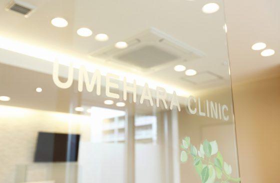 Umehara_clinic_010