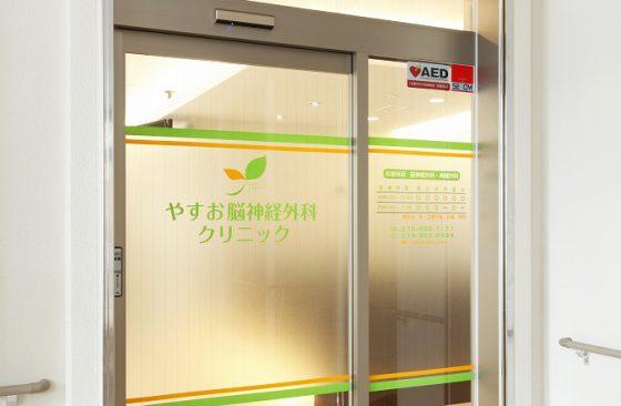 Yasuo_clinic_005