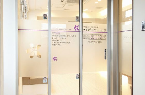 Kimura_clinic_017