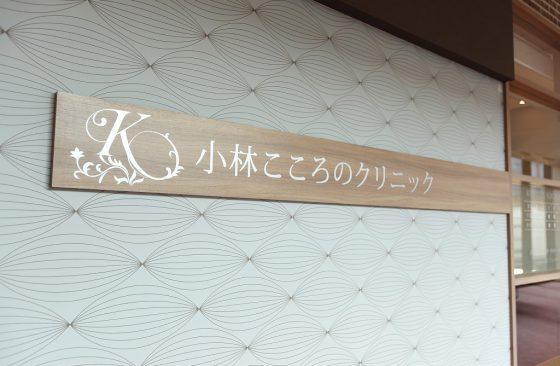 Kobayashi_clinic_011
