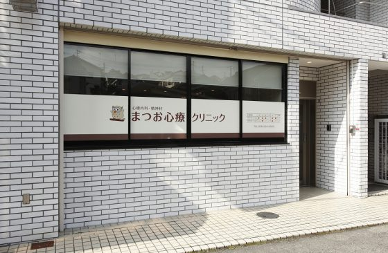 Matsuo_clinic_004