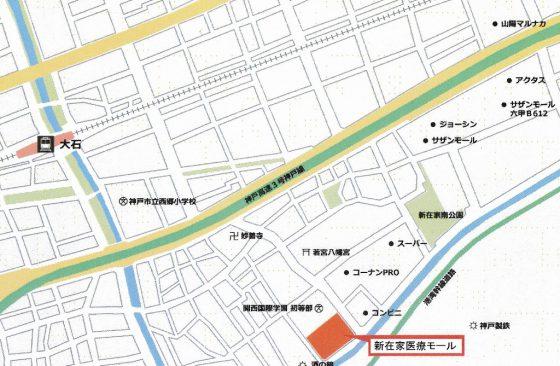 地図修正分(神戸新在家医療モール)