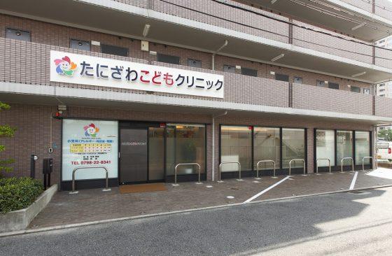 Tanizawa_clinic_001