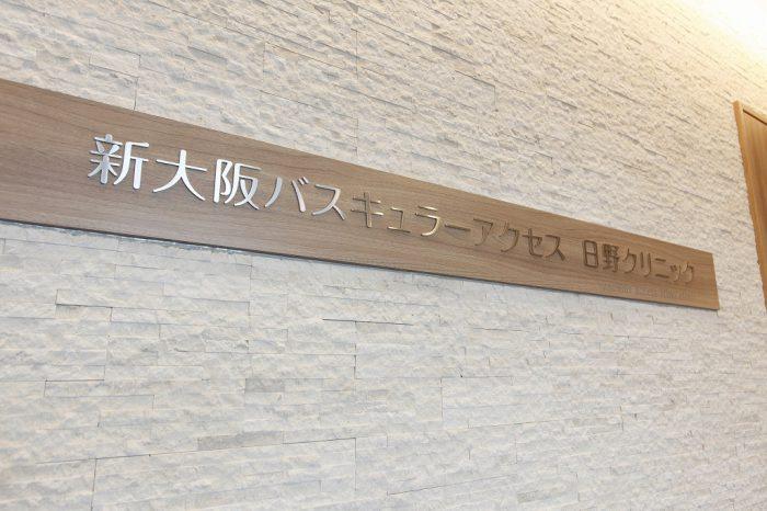 新大阪バスキュラーアクセス日野クリニック