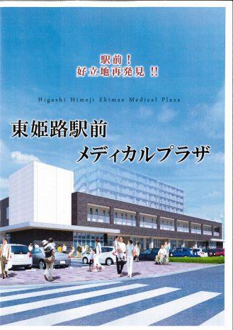 東姫路駅前メディカルプラザ