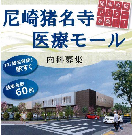 尼崎猪名寺医療モール